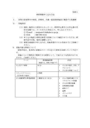 kango_moushikomi_20161011.jpg