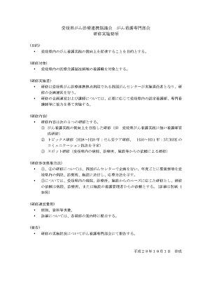 kensyu_20161111.jpg