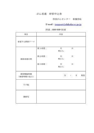 kensyu_moushikomi_20161011.jpg