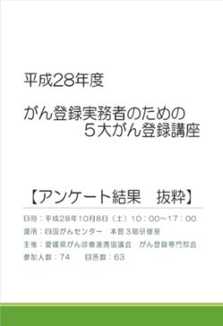 10.8anke-tokekka taitoru.pngのサムネイル画像